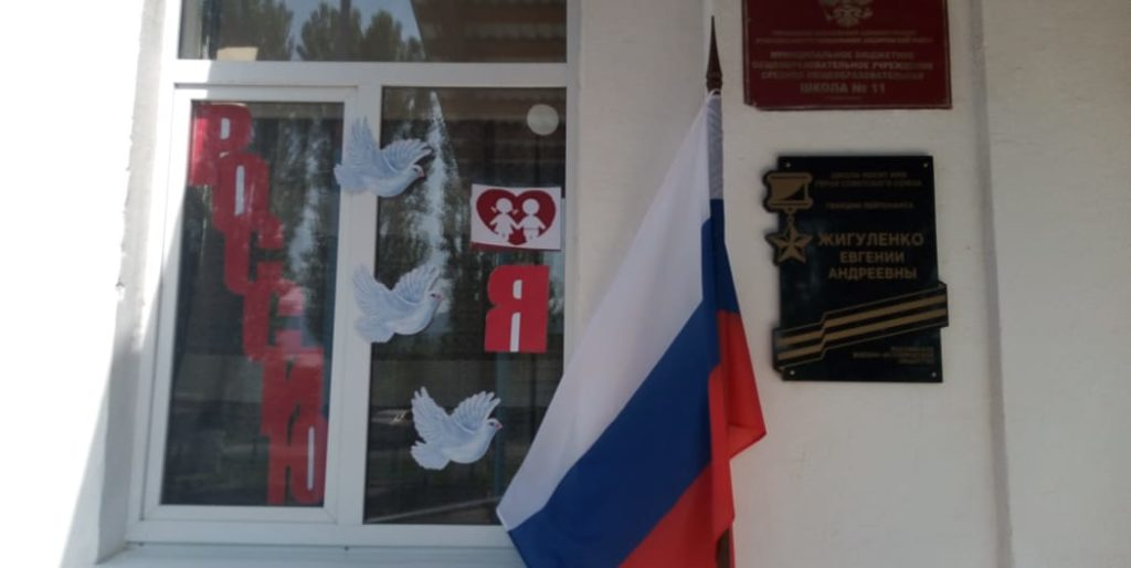 Акция_Окна_России_2020
