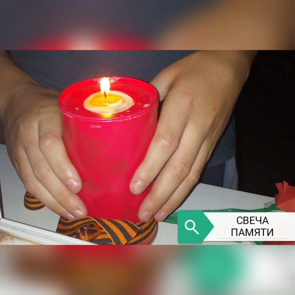 Акция_Свеча_памяти_22.06.2020