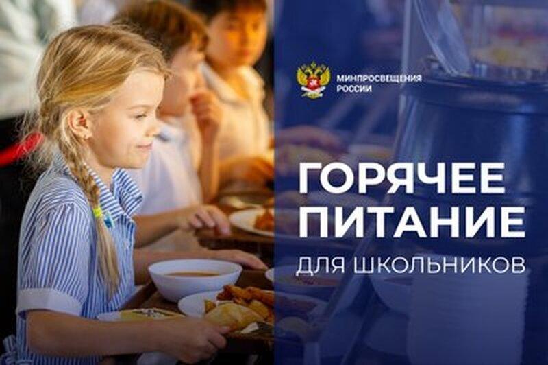 В МБОУСОШ №11 организовано горячее питание школьников по утвержденному меню. Работает горячая линия.