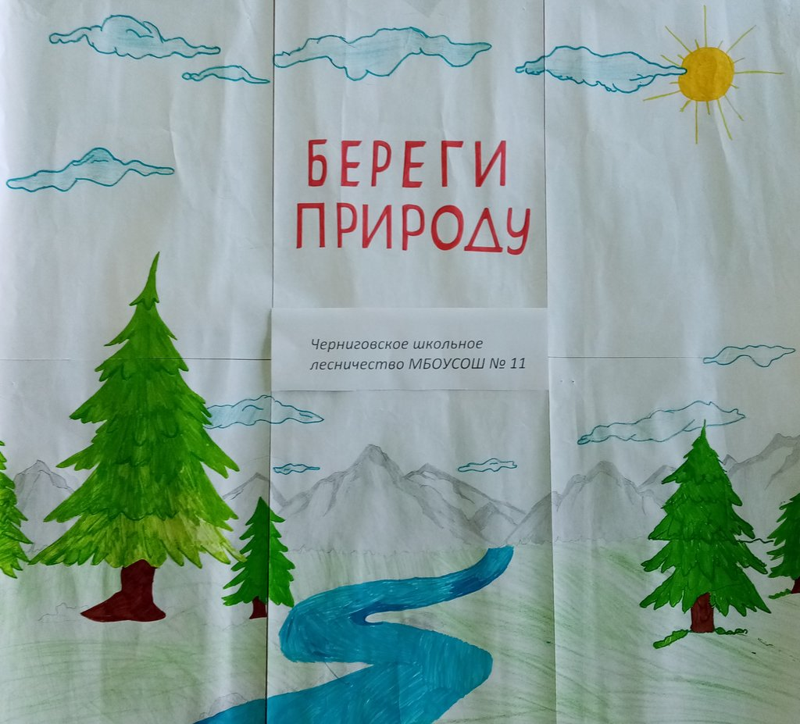 Черниговское школьное лесничество